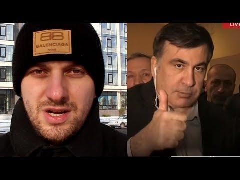 Как Саакашвили в Днепре искал 300 спартанцев 17.01.2018 Новости Украины Сегодня