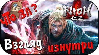 Что за Nioh [PC] ? - Взгляд Изнутри