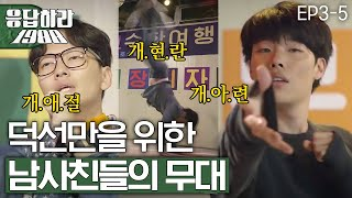 Reply1988 Go Kyung-pyo-Ryu Jun-yeol-Lee Dong-hwi, chnages to 'Fire Engine' for Hye-ri 151113 EP3