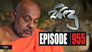 Sidu | Episode 955 03rd April 2020 Thumbnail