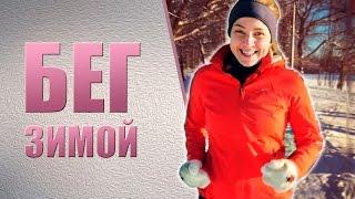 Как правильно бегать зимой. Анна Шагинян