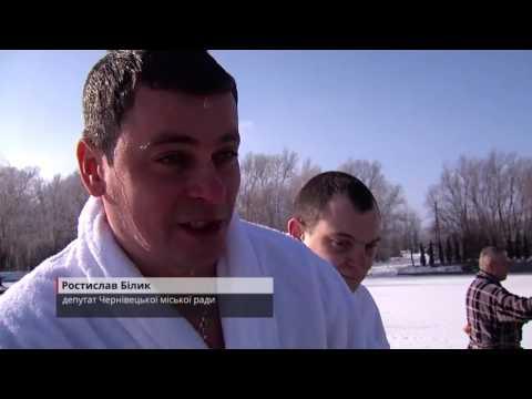 Чернівецький Промінь: Як депутати Чернівецької міськради купалися на Водохреща