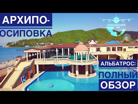 Архипо-Осиповка Альбатрос | лучший обзор Grk Albatros | #Авиамания