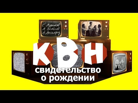 """Фильм """"КВН: свидетельство о рождении"""""""