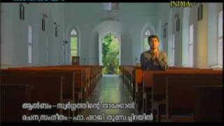 ATHISHAYAM - By. Fr. Shaji Thumpechirayil - Christian Devotional Song
