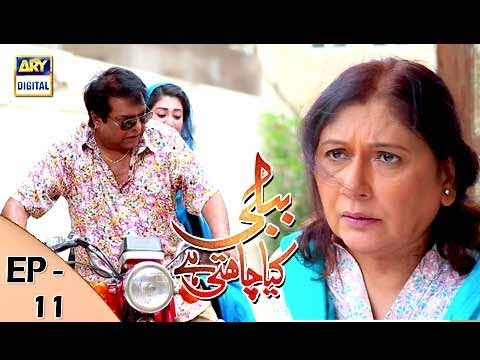 Bubbly Kya Chahti Hai - Episode 11 - 15th November 2017 - ARY Digital Drama