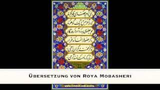 Saadi - UNO - Gedicht - Übersetzung von Roya Mobasheri (2011)