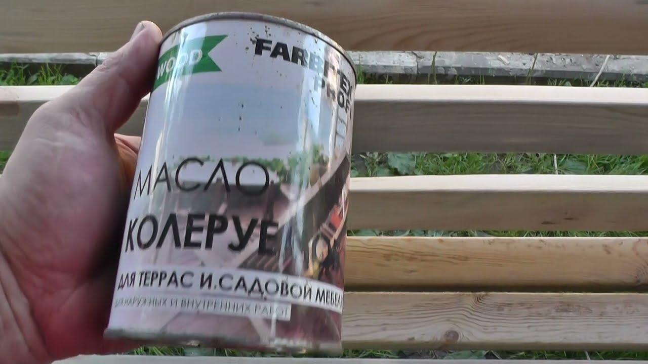 СКАМЕЙКА СВОИМИ РУКАМИ ..ПРОБУЕМ ПРОПИТКУ ФАРБИТЕКС..