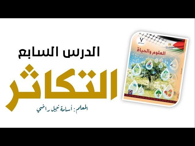 التكاثر - العلوم والحياة - الصف السابع الأساسي - المنهاج الفلسطيني الجديد