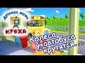 Колеса у автобуса крутятся - детская песня на русском