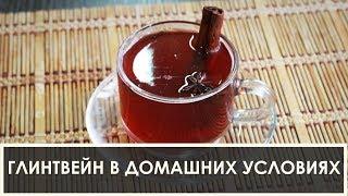 Глинтвейн - классический рецепт приготовления в домашних условиях