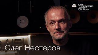 Олег Нестеров. Разговор о том, почему мы злимся на мир и как музыка может все исправить