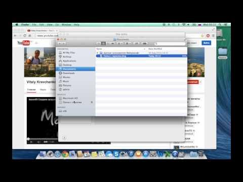 Вопрос: Как защитить паролем файлы на Mac?