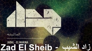 Jadal - Zad El Sheib (Official Audio) | جدل - زاد الشيب
