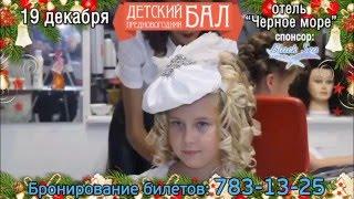 Детский Предновогодний Бал, Одесса, отель Черное Море (Парк Шевченко)(, 2015-12-11T15:54:45.000Z)