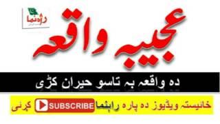 Ajeba Waqia l New Pashto Bayan of Molana Mufti Abdullah Shah Sahab l Rahnuma