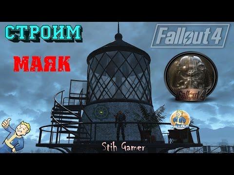 Fallout 4: Строим Маяк