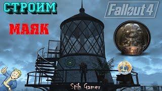 Fallout 4 Строим Маяк