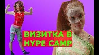 ВИДЕО ВИЗИТКА в HYPE CAMP #Hypecamp