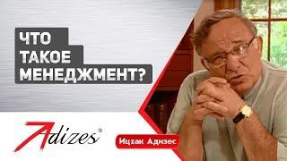 видео Менеджмент