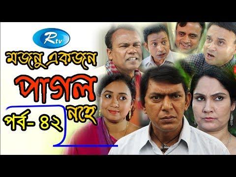 Mojnu Akjon Pagol Nohe   Ep- 42   Chanchal Chowdhury   Bangla Serial Drama 2017   Rtv