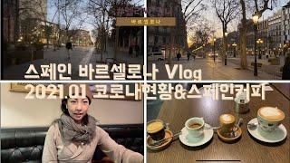 스페인카페에서 커피 한 잔 해요 Vlog 1월 코로나 …