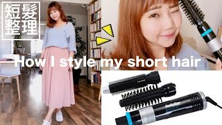 如何整理及肩短髮|How I style my short hair