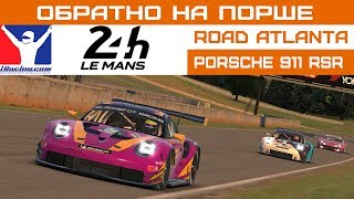 iRacing Le Mans Series @ Road Atlanta - Порше против всех!