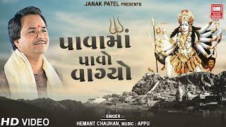 Pawa Ma Pava Vage I Gujarati Bhajan I Hemant Chauhan