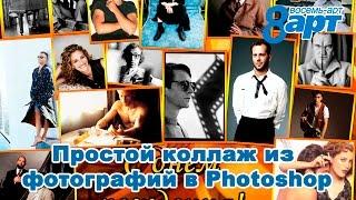 Простой коллаж из фотографий в Photoshop - Видеоурок