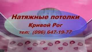 Натяжные потолки | г. Кривой Рог | тел: (096) 647-1977(, 2014-07-13T15:17:27.000Z)