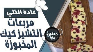 مربعات التشيز كيك المخبوزة - غادة التلي
