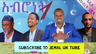 Download Amharic new nasheeds 2018 Mp3