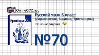 Задание № 70 - Русский язык 6 класс (Ладыженская, Баранов, Тростенцова)