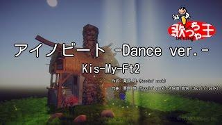 【カラオケ】アイノビート -Dance ver.-/Kis-My-Ft2