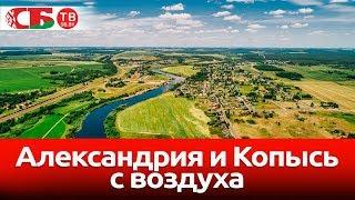 Александрию и Копысь сняли с воздуха на видео 4k UHD