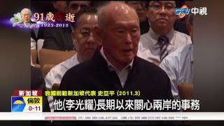 【中視新聞】台灣的老朋友 李光耀訪台25次創紀錄]20150323