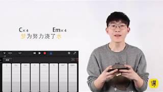 【随身乐队】【库乐队】林俊杰《不为谁而作的歌》 2分钟学会用手机自弹自唱 快来一起玩吧