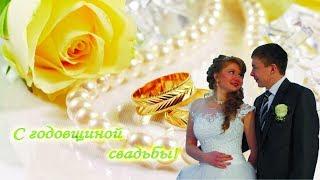 Наша первая годовщина свадьбы!