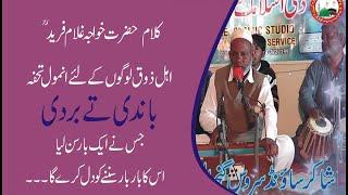 New 2020 KAfi Bandi te Bardi Hazrat Khaja Ghulam Fareed |new andaz Ustad Farzand|Zee Islamic Studio