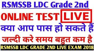 RSMSSB Clerk Grade IInd Online live Test 2018 / RSMSSB ONLINE TEST LDC Grade-II 2018/LDC ONLINE TEST