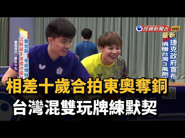 相差十歲合拍東奧奪銅 台灣混雙玩牌練默契-民視新聞