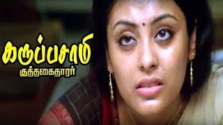 நீ ஆரம்பிச்சத நீயே முடிச்சிடு | Karuppusamy Kuththagaithaarar Full Movie Scenes | Karan | Vadivelu