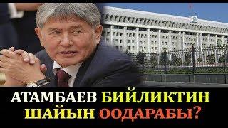 Атамбаев бийликтин шайын оодарабы? Суталиновду камактан чыгарууга депутаттар киришти