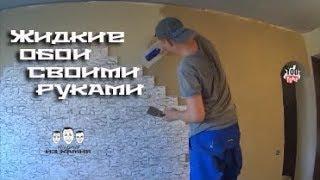 видео Как клеить жидкие обои на стены в квартире