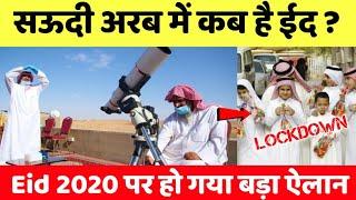 Eid 2020 Ka Chand In Saudi Arabia | Eid Ul Fitr Chand Saudi