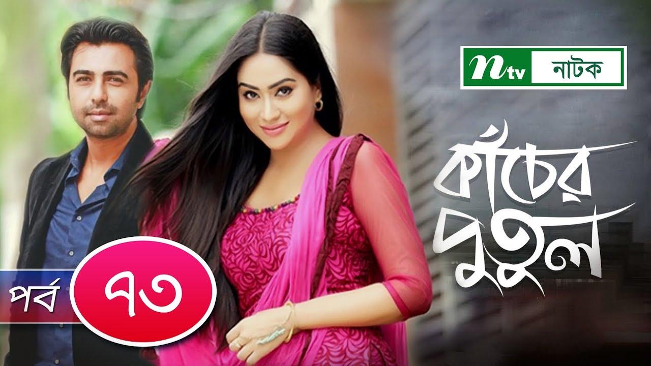 Kacher Putul | কাঁচের পুতুল | EP 73 ( END ) | Apurba | Mamo | Nabila | NTV Drama Serial