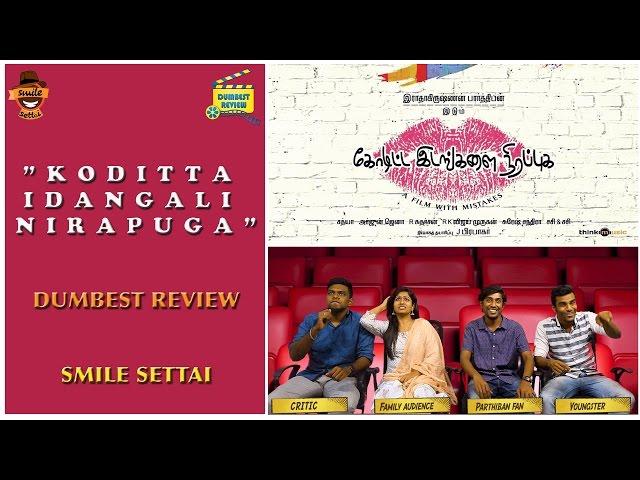 koditta idangalai nirappuga Movie Review   Smile Settai Dumbest Review  R.Parthiban
