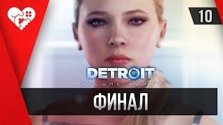 Прохождение Detroit: Become Human ► 10 Штурм
