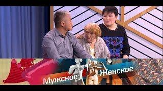 Мужское / Женское. Последняя Надежда. Выпуск от21.07.2017